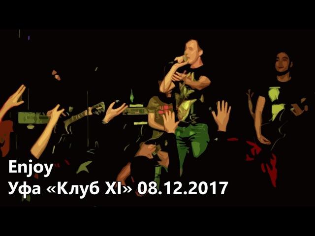 Enjoy live in «Клуб XI» Уфа 08.12.2017