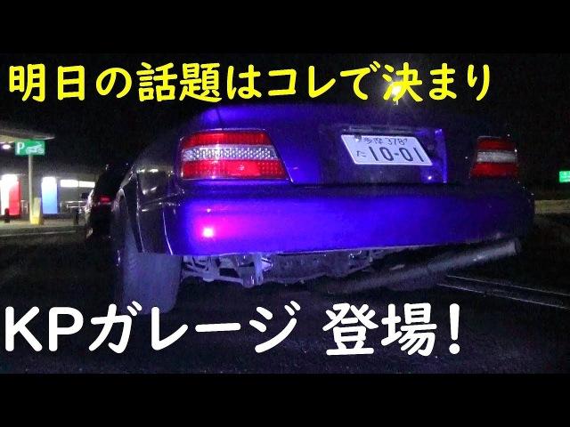トランク切ったチェイサー★自作マフラー22615;装★KPガレージとコラボ!