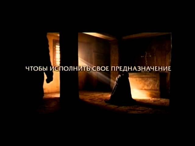 Иоанна – женщина на папском престоле | 2009 | трейлер