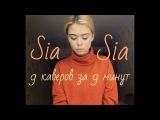 Sia - 9 каверов за 9 Минут - Cheap ThrillsChandelierElastic HeartThe Greatest