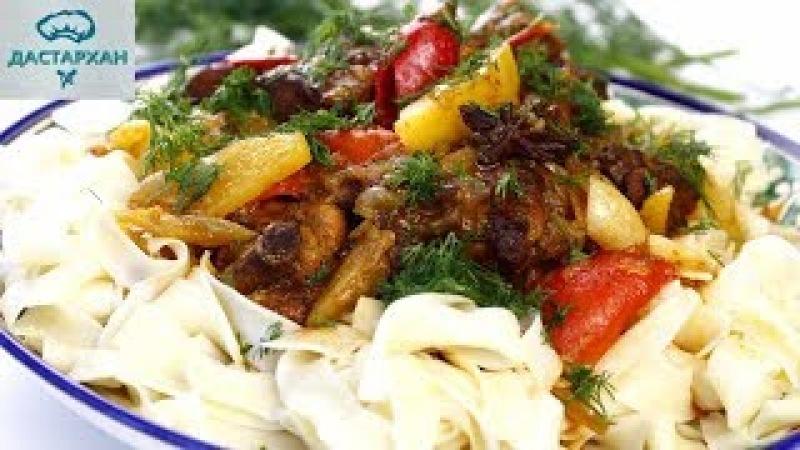 Дапанджи с лапшой Удон. САМЫЙ ВКУСНЫЙ РЕЦЕПТ! Курица с овощами по-уйгурски. Уйгурская кухня.