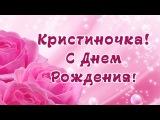 Кристине Шариповой от коллектива компании Zevs.in. С Днем Рождения!