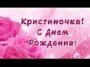 Кристине Шариповой от коллектива компании Zevs. С Днем Рождения!