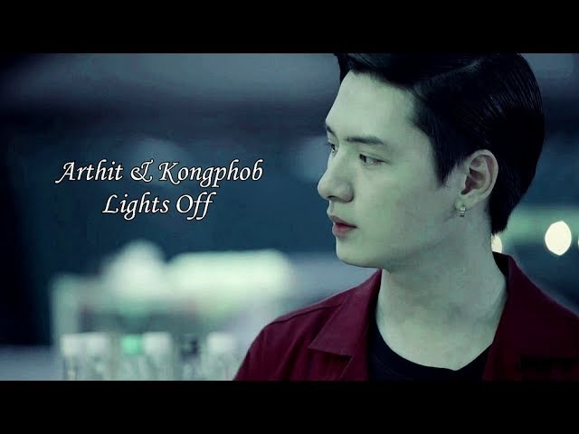 Sotus The Series Arthit Kongphob Lights Off