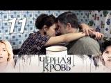 Черная кровь. 11 серия (Премьера 2017). Драма, мелодрама Русские сериалы