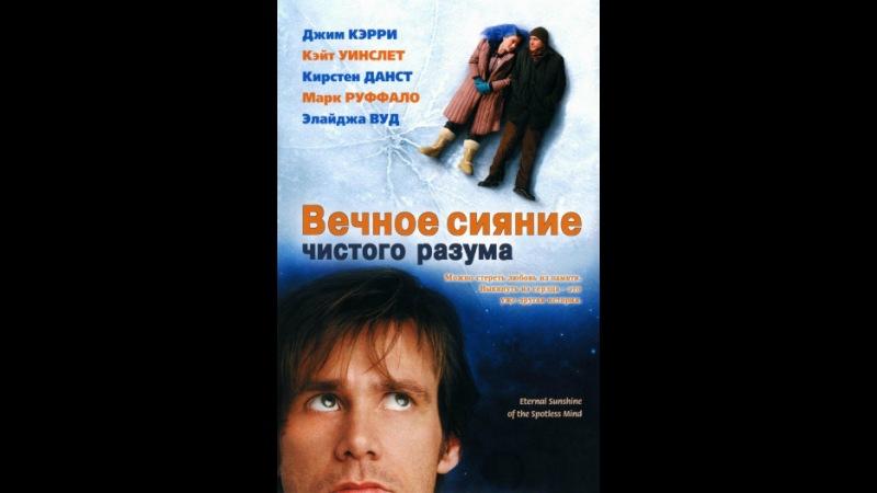 Вечное сияние чистого разума (Eternal Sunshine of the Spotless Mind, 2004)