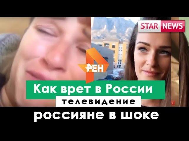 ВРАНЬЕ НА КАНАЛЕ РЕН ТВ ПРО ЖИЗНЬ РОССИЯН В ИСПАНИИ