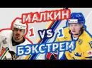 БЭКСТРЕМ vs МАЛКИН Один на один