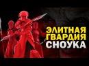 Новая Алая Гвардия Элитная преторианская гвардия Сноука Поcледние джедаи