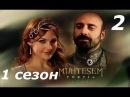Роксолана Великолепный век 1 сезон 2 серия