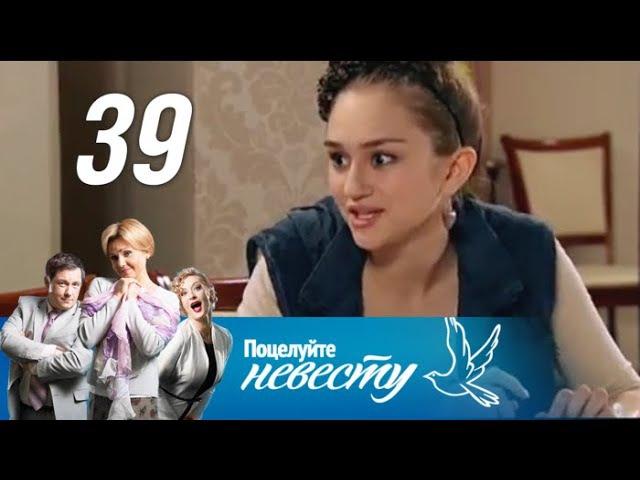 Поцелуйте невесту. 39 серия. Мелодрама, комедия (2013) @ Русские сериалы