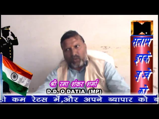 Leak Se Hutkar chale jo, R S SHARMA (DDO) Datia