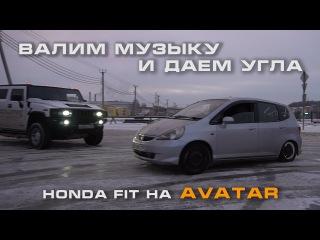 Шесть пятнах Avatar в Хонду, валим музыку и дрифтим на Hummer H2