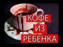 Кофе из Ребенка Или где можно встретить абортивный материал