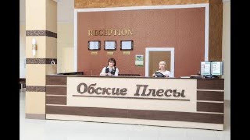 Фильм о санатории Обские плёсы