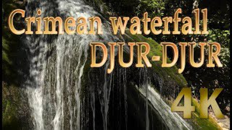 Водопад Джур-Джур Улу-Узень ~ Waterfall Djur-Djur Crimea ~ Relaxing nature sounds ~ Slow TV 4K