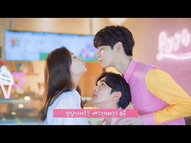 유승호(Yoo Seung-Ho) and 아스트로(ASTRO)s Eunwoo 배스킨라빈스(Baskin-Robbins) CF (x2)
