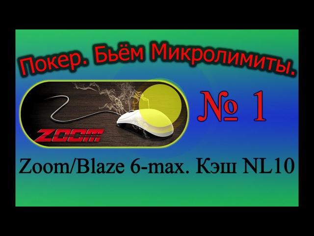 Покер Обучение. Кэш NL10. Zoom/Blaze 6-max. Бьём Микролимиты (Выпуск №1)