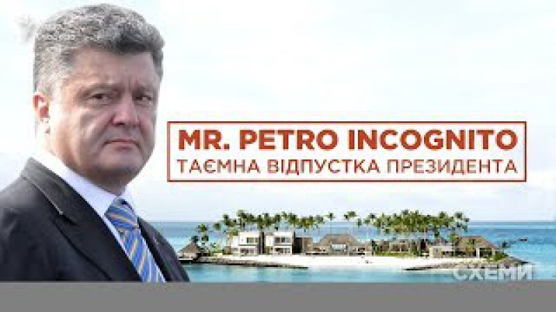 Mr. Petro Incognito. Таємна відпустка президента Порошенка || «СХЕМИ» №157