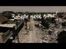 Забери меня мама Фильм Вадима Фефилова из цикла НТВ видение