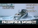 Fishing: Barents Sea - Расширяем бизнес! Покупаем крутой корабль.