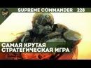 Supreme Commander 228 6v6 Лучшие тактики и стратегии в лучшей RTS нашего времени