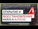 Открытие восстановление файла в Автокад Автосохранение