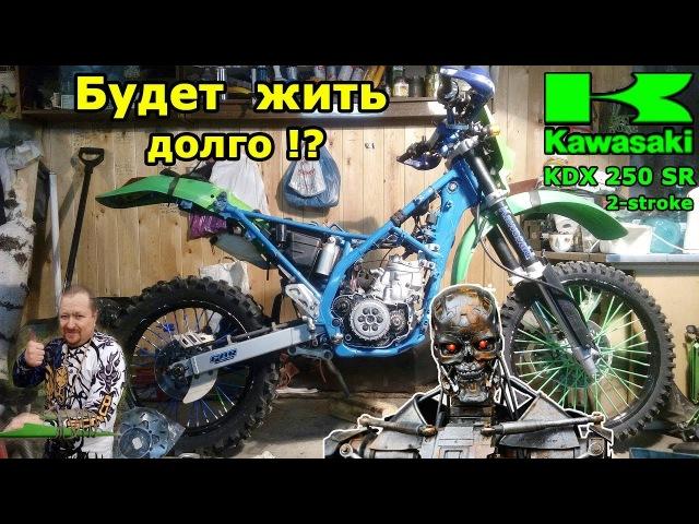 Kawasaki KDX250SR, тонкости ремонта помпы. В гостях у киборга!