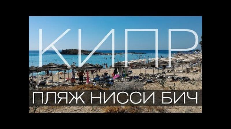 Кипр Пляж Нисси Бич в Айя Напе Обзор Как добраться