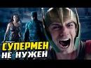 Супермен главная проблема Лиги Справедливости ● Киновселенная DCEU