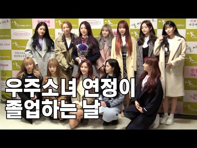 우주소녀(WJSN) 유연정 졸업하는 날 언냐들과 함께 찰칵! @ 2018 한림예고 졸업식