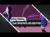 ПЕРДАК КАРИНЫ СТРИМЕРШИ КУПИЛИ ЗА 100.000 рублей в GTA SAMP