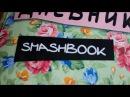 SMASHBOOK    Тетрадь для творчества    Мой личный дневник