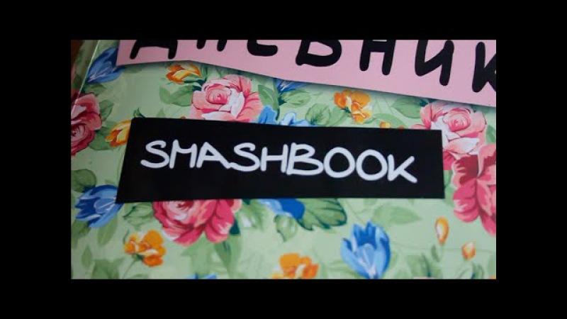 SMASHBOOK || Тетрадь для творчества || Мой личный дневник