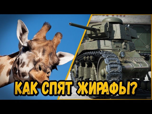 КАК ЗА@БАТЬ ВСЕХ ОДНИ ВОПРОСОМ - ГАЙД ОТ БИЛЛИ | World of Tanks