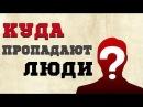 Откровение полицейского Куда пропадают люди в России