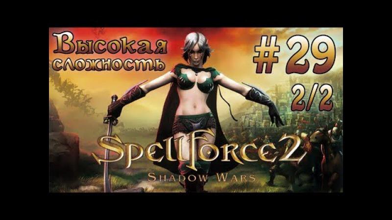 Прохождение SpellForce 2 Shadow Wars серия 29 2 2 Забытый портал