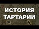 История Великой Тартарии. Артефакты, письменность, технологии славянской цивилизации. В.Сундаков.