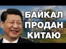 Китайцы захватили Байкал. Кто продаёт Китаю земли Сибири и крупнейшее пресноводное озеро в мире?