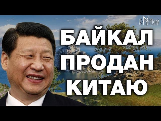 Китайцы захватили Байкал. Кто продаёт Китаю земли Сибири и крупнейшее пресноводное озеро в мире
