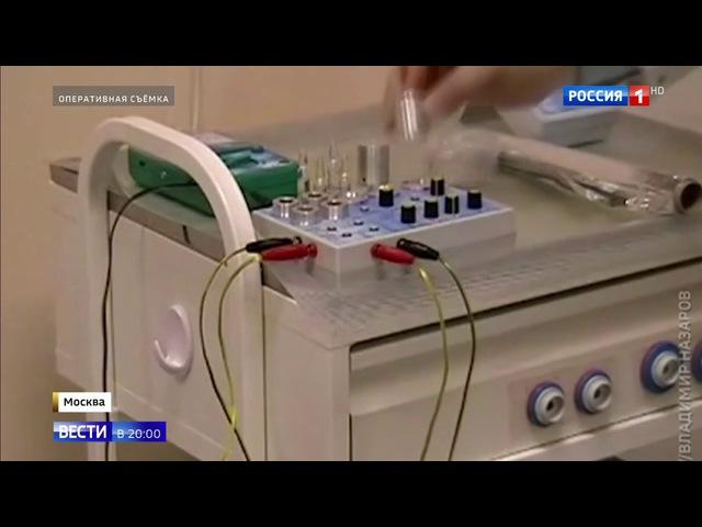 Вести 20 00 • В Москве задержали продавцов чудо аппаратов лечащих от всех болезней