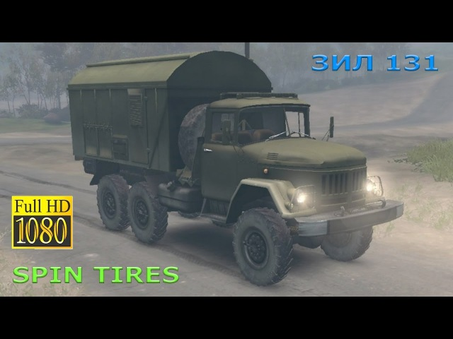 ЗИЛ 131 - Spin Tires 2016