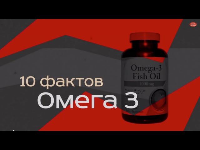 Омега 3 (Незаменимые жирные кислоты. Полиненасыщенные жирные кислоты). 10 фактов