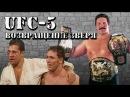 UFC-5:ВОЗВРАЩЕНИЕ ЗВЕРЯ.Обзор пятого турнира