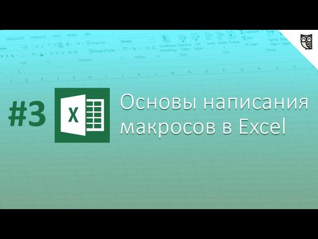 Основы написания макросов в Excel - 3 - Изучаем редактор VBE - видео с YouTube-канала loftblog
