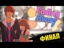 [ Русский Дубляж ] Fading Away - ФИНАЛ┃UNDERTALE┃