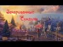 Royal Quest Зачарованные Сундуки х83