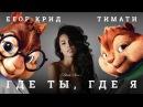 Элвин и бурундуки поют песню Где ты, где я Тимати feat. Егор Крид
