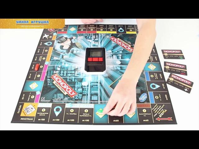 Настольная игра «Монополия – Банк без границ» Monopoly, Hasbro