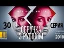 Кольцо с рубином 30 серия Обручка з рубіном Супер премьера 2018